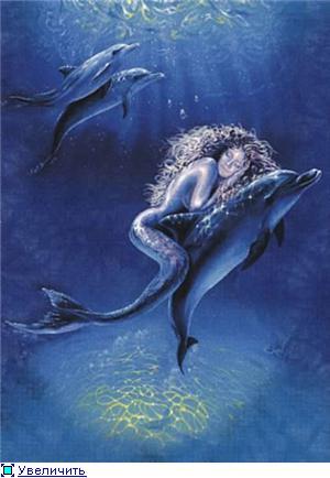 Дельфин и русалка (Маргарита Самойлова) / Стихи.ру