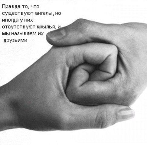 Стих руки друзей