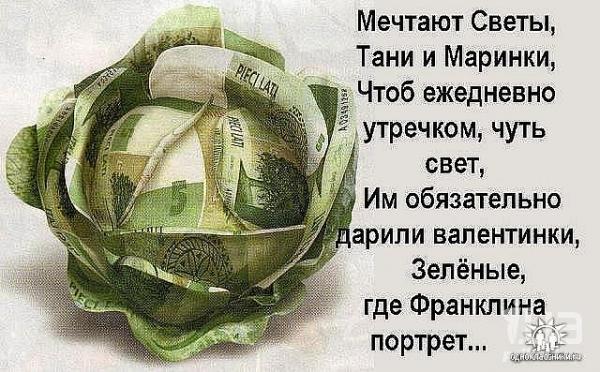 Поздравление с капустой и деньгами