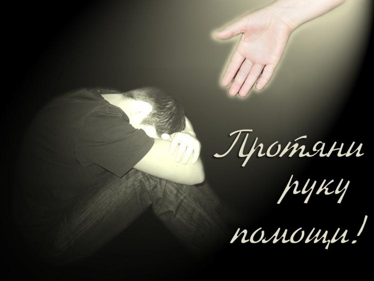 картинки протянуть руку любви достойна