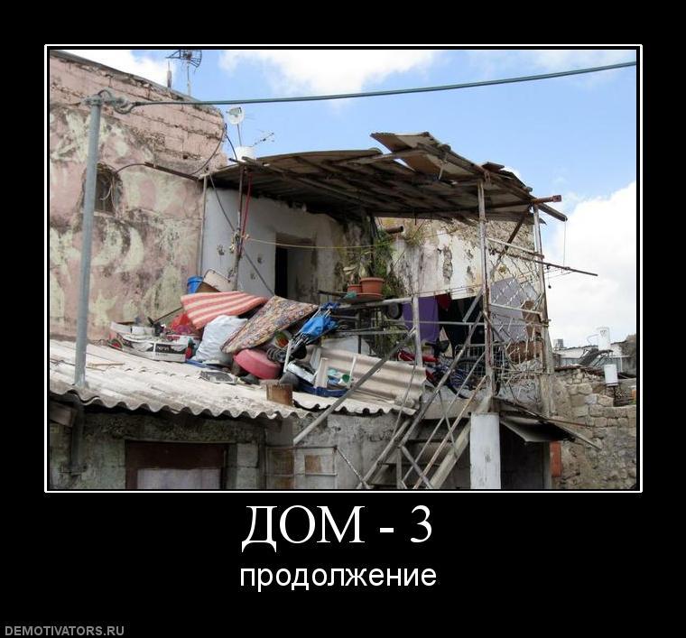 Ххх ру дома 3 фотография