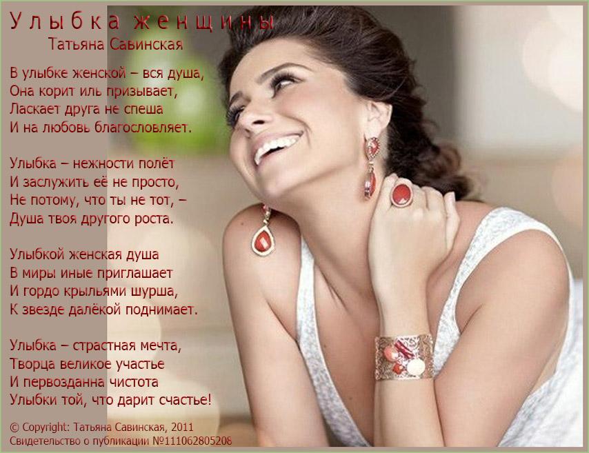 Стих про женщину улыбка