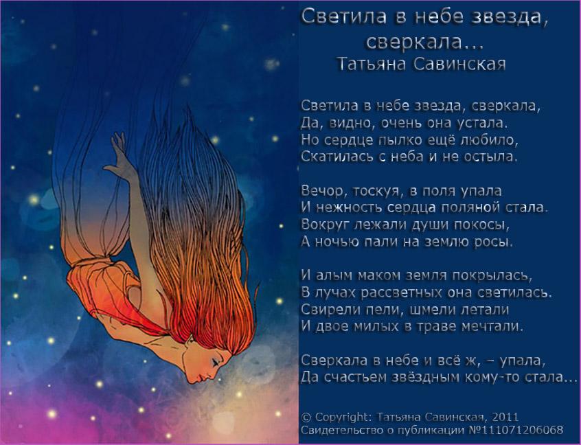 Поздравление про звезду на небе