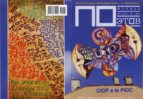 Прислали новый выпуск журнала ПОэзия