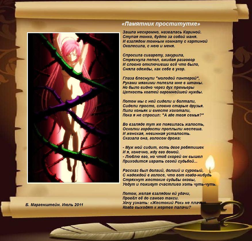 Стих О Праститутке
