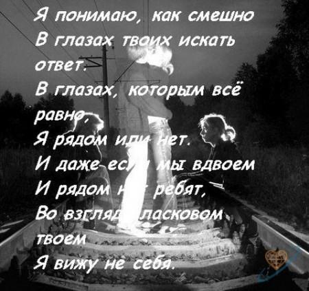 Я скучаю без тебя (Лада-Аннаж) / Стихи.ру