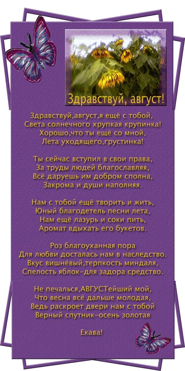 Август стихи поздравления 100