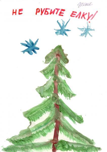 Скачать песню плачет дерево не надо не руби