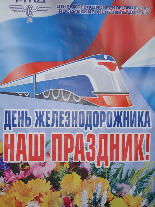 Поздравление к дню железнодорожника картинки