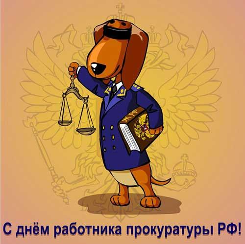 Поздравления с днем работника прокуратуры 2017