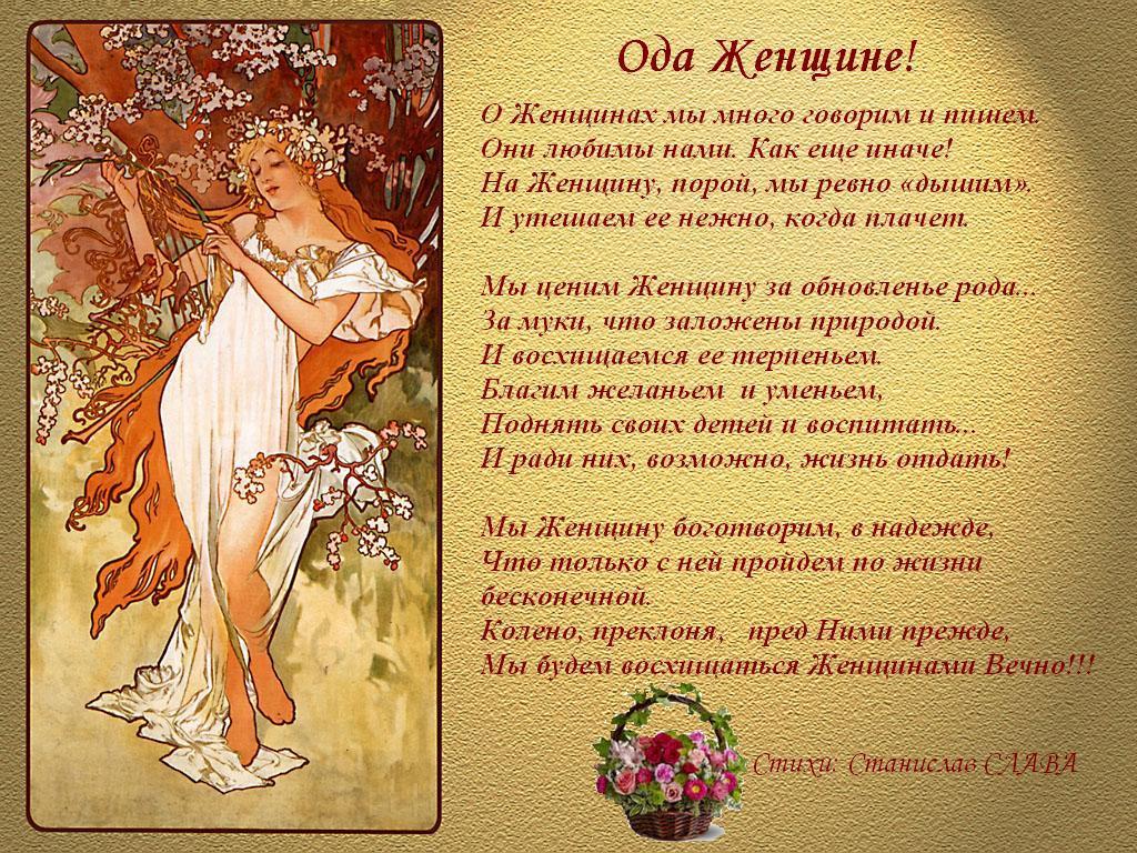 Ода поздравление женщине на юбилей