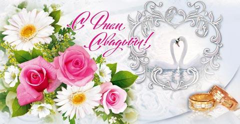 Поздравления с бракосочетанием пожилым людям