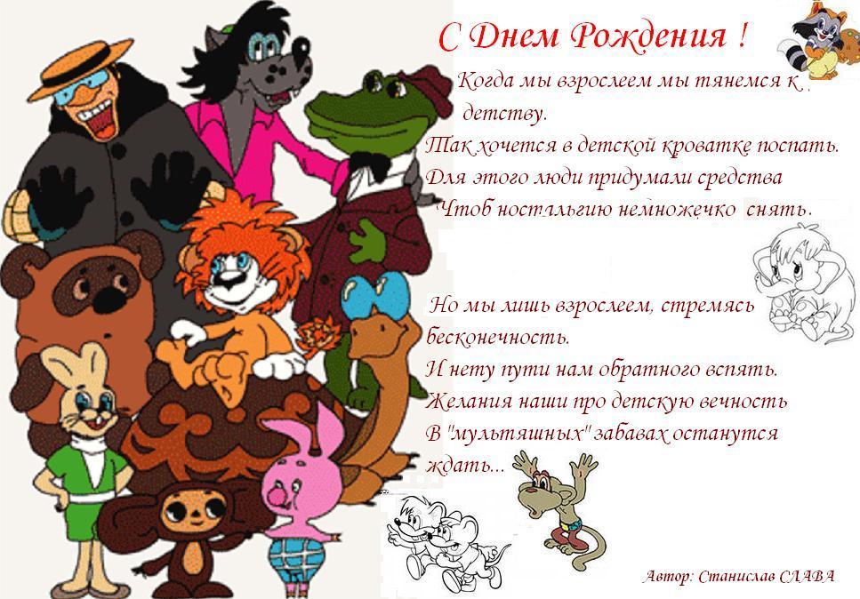 Поздравления с днем рождения мультяшные