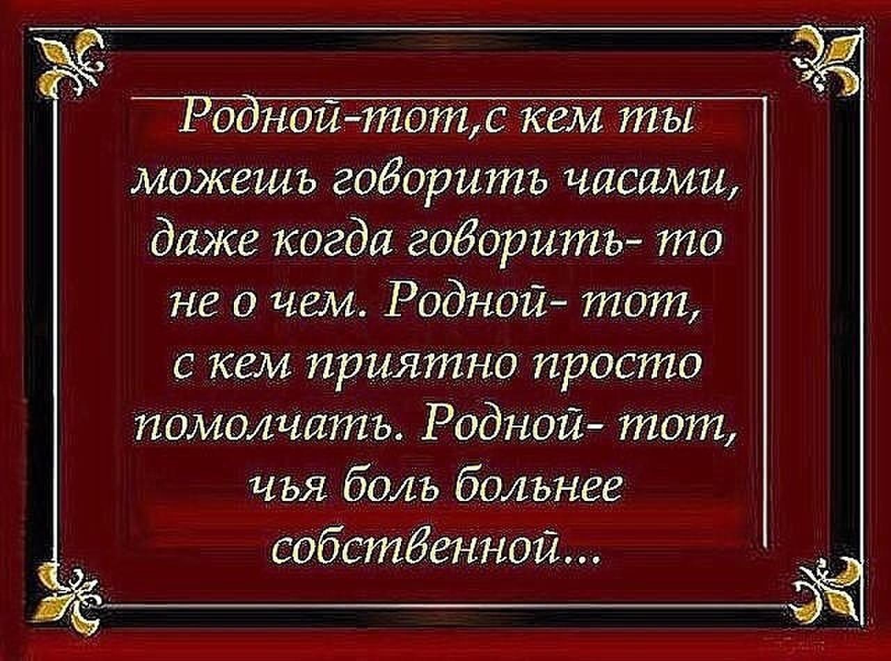 Короткие цитаты про родину