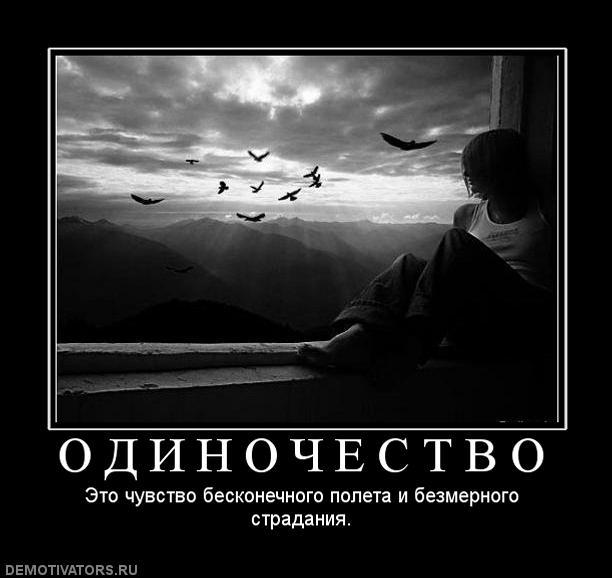 стихи картинки одиночество
