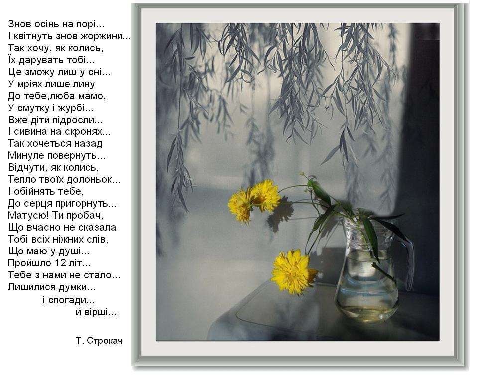 Память в памяти живет стихи