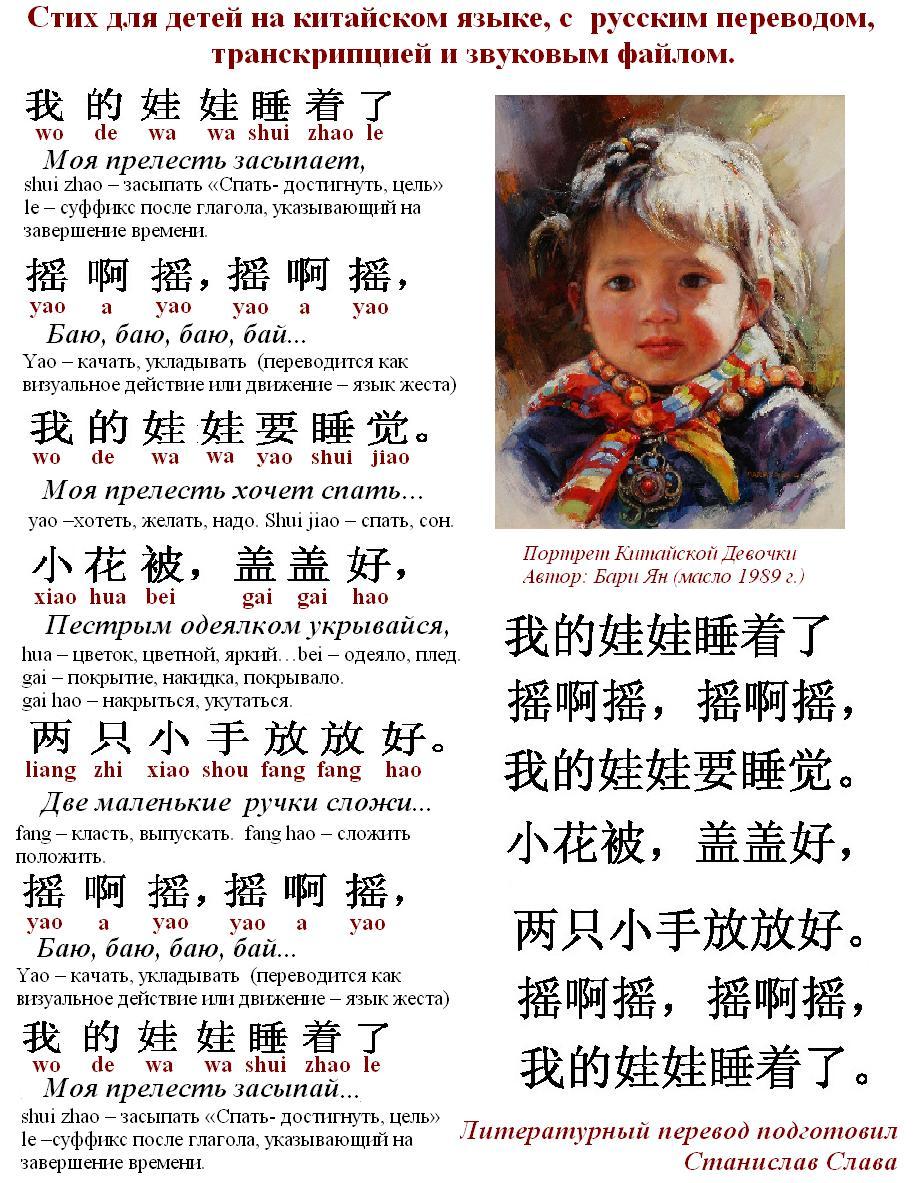 Стих на китайском по русски