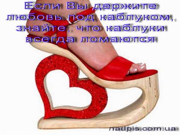 03afc6786 Каблук ломается всегда (Александр Гаканов) / Стихи.ру