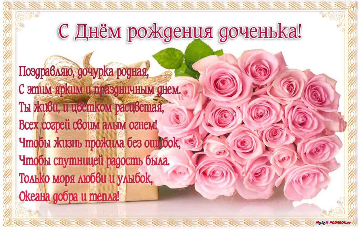 Поздравления от родителей для дочери с днем свадьбы от