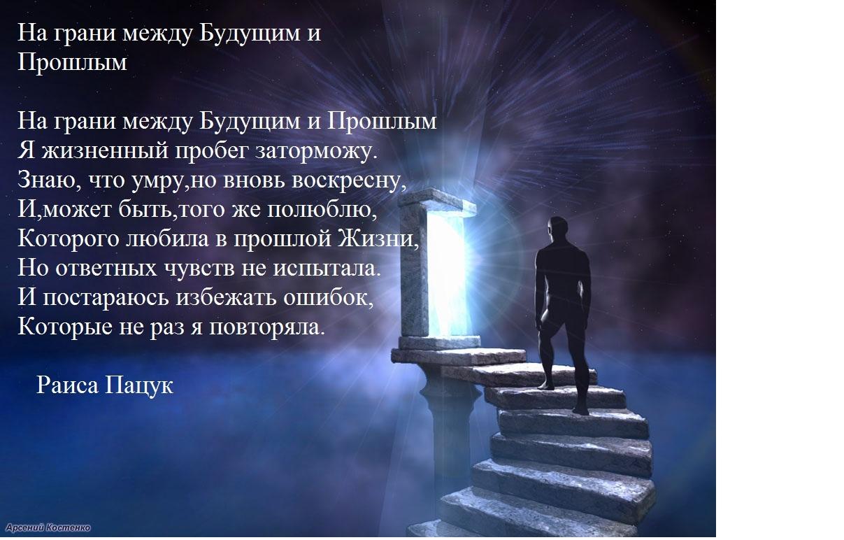 Стих о между прошлым и будущим