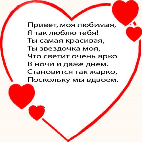 люблю тебя любимая моя стихи: