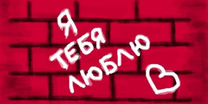 Граффити на стену в контакте люблю тебя.