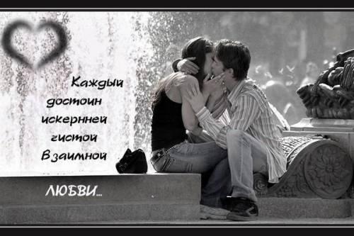 Каждый достоин взаимной любви