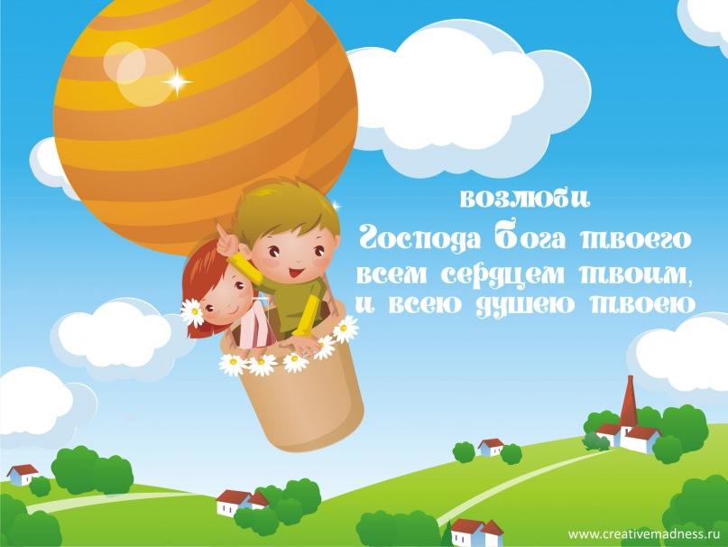 Христианская картинка дети