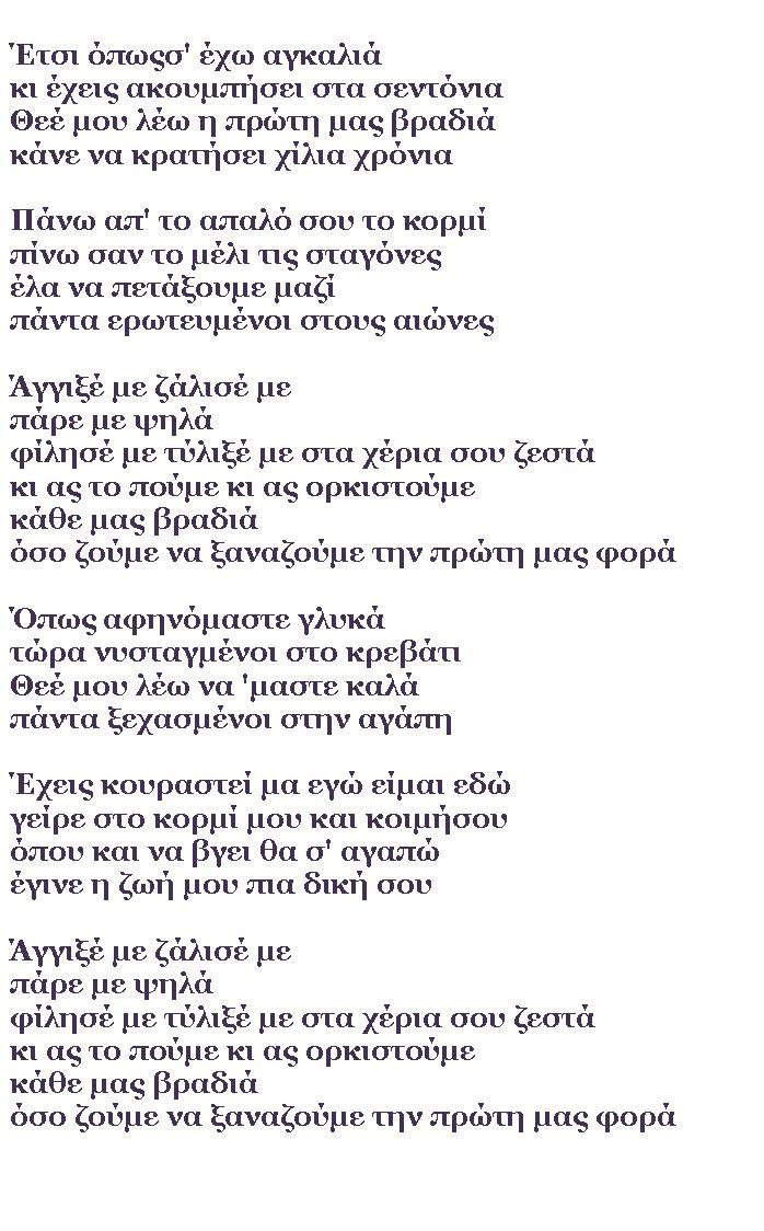 Любовь в древнегреческом языке