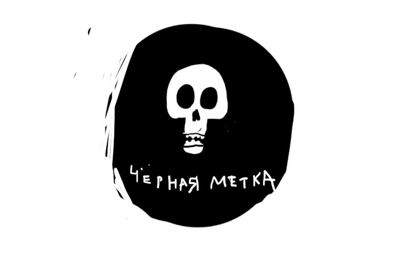 картинка черная метка пиратов