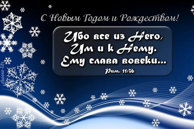 Новогодние стихи христианские