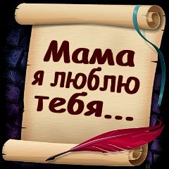 я люблю тебя мамочка картинка