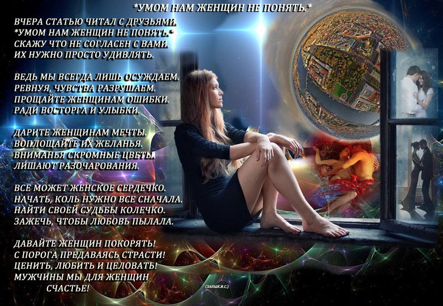 Понимающая женщина стих