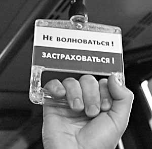 Москвичам предлагают страховать жильё на время отпуска