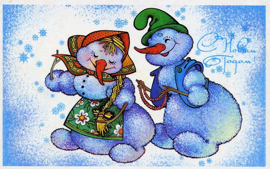 Веселые новогодние открытки для детей, свадьбу картона