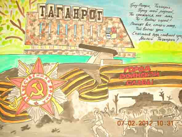 поздравления ко дню города таганрог