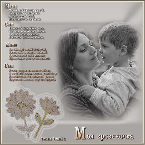 это мать и сын стихи трогательные артистка поняла