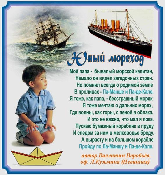 Мой папы моряка стих