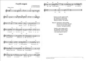 Голубi хмарки песня для детей