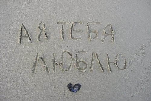 10 ты моя любовь я тебя люблю