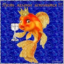 Картинки по запросу Анекдот про золотую рыбку