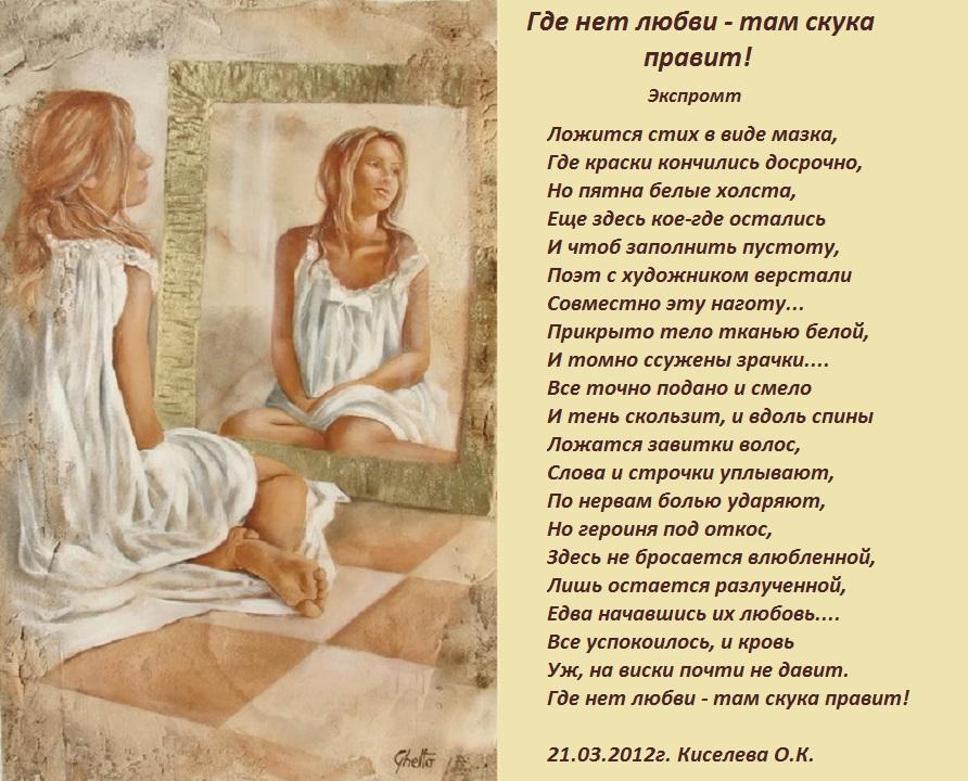 А белый стих о любви