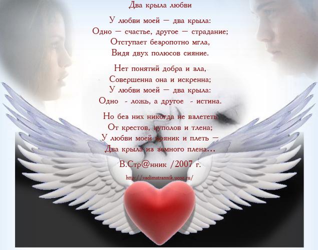 Стих были бы крылья