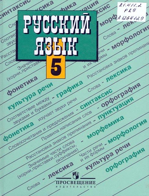 Решебник по русскому языку 5 класса в картинках