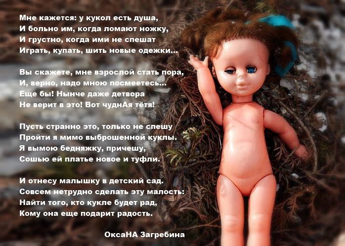 Стих о девочке и кукле