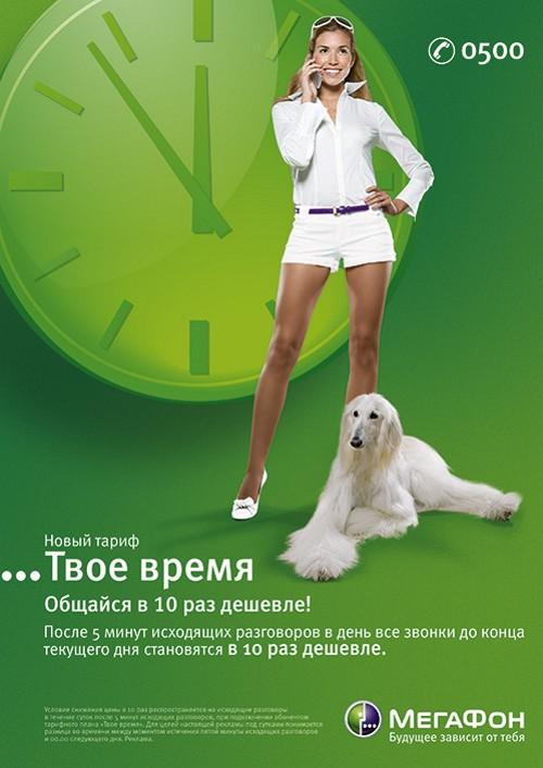 порно фото из рекламы мегафон