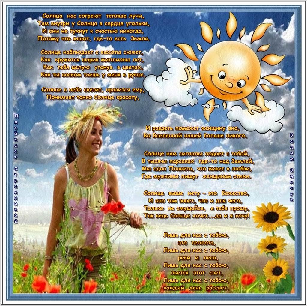 Поздравление девушке солнцу