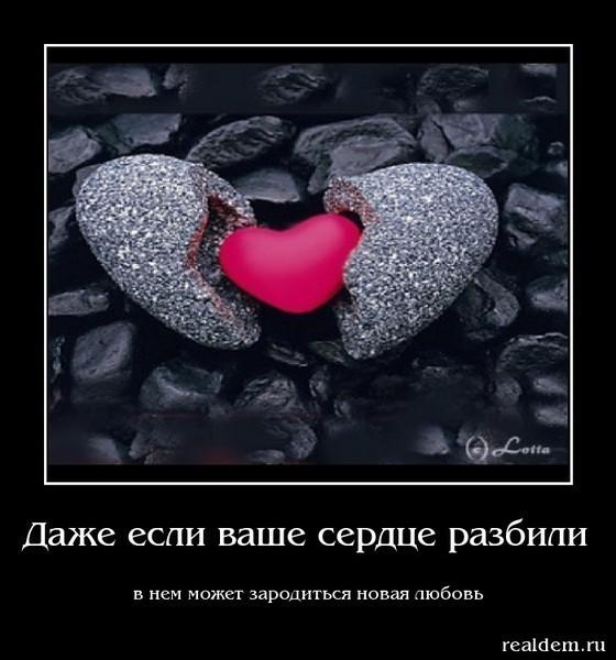 обои, оклеила картинки грустные со смыслом про разбитое сердце то, что
