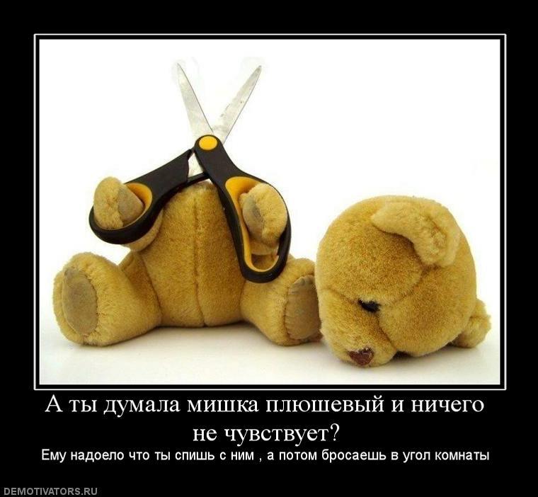 грустные картинки мишки