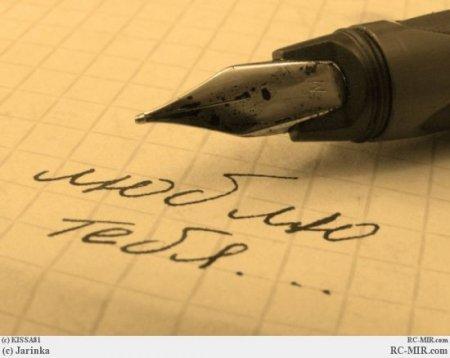 тебе письмо: